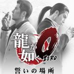 【龍が如く0】真島編の最強裏ボス亜門丈を攻略?!