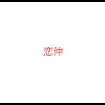 月9ドラマ恋仲のキャストやあらすじをまとめた!
