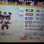 バスターズ#24江戸っ子パンダの進化後能力を公開!
