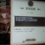 【DDON】シーカー&ソーサラーの転職方法まとめ!