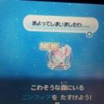 【ポケダン超】グロウパンチやドラゴンクローのパスワード