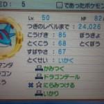 【ポケダン超】序盤のボーマンダLV50簡単攻略方法