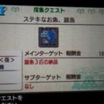 【モンハンクロス】錦魚の釣り方と支給品の罠について